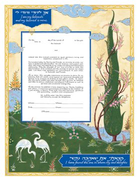 09-1 Beloveds Ketubah by Mickie Caspi Humanist text for secular, interfaith or non-Jewish weddings