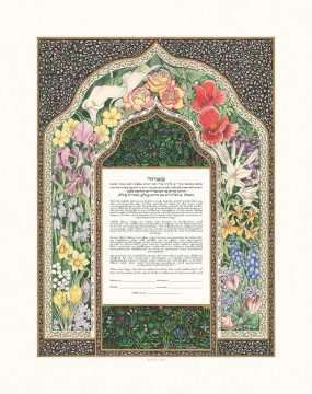 Persian Flower Giclee Ketubah GREEN