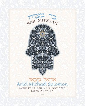 Personalized Bar Mitzvah Hamsa Parasha Certificate