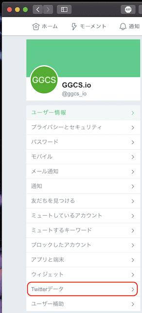 Twitterデータを選択