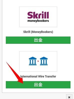 XM銀行送金による出金