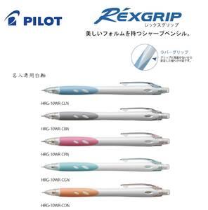 レックスグリップシャープペン(HRG-10R)