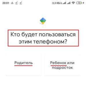 Приложение Google Family Link