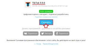 Скачиваем TikTok