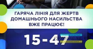 """nasylstvo 300x160 - Про роботу """"гарячої лінії"""" з протидії насильства"""