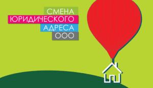 Изменение юридического адреса для ООО в России