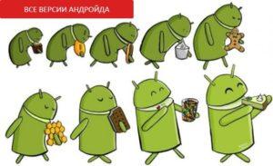 Версии Андройда