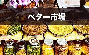 スリランカのペター市場のディスプレイ画像