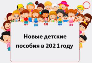 Какой декретный отпуск и детские пособия будут у женщин в России