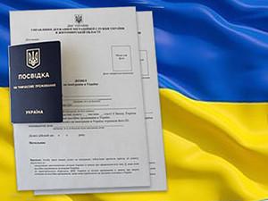 разрешение на иммиграцию киев элионорум