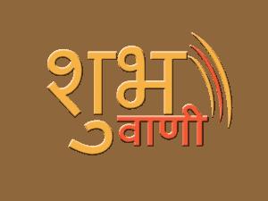 shubhvaani business ki baat hamare sath