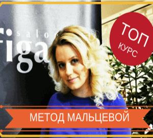 Mетод Mальцевой