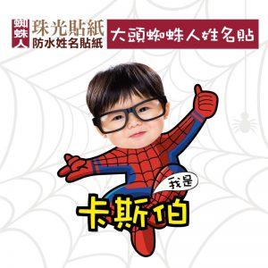 蜘蛛人大頭姓名貼紙