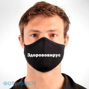 Маска Здорововирус