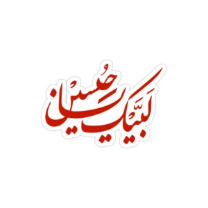 استیکر لپ تاپ لبیک حسین جان (ع)