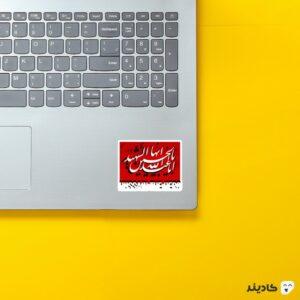 استیکر لپ تاپ یا ابا عبدااله - امام حسین (ع) روی لپتاپ
