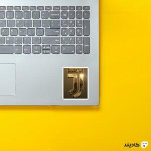 استیکر لپ تاپ لوگو طلایی یوونتوس روی لپتاپ