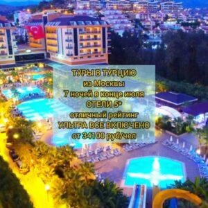 Туры в Турцию отели 5