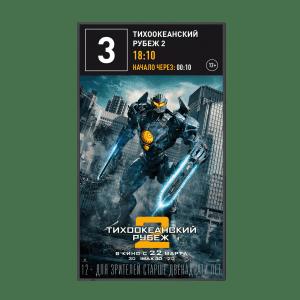 CinemaBoard NEC ME-4K | Информационный экран для кинотеатров