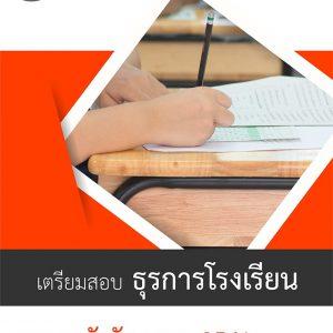 แนวข้อสอบ ธุรการโรงเรียน สพฐ. สำนักงานคณะกรรมการการศึกษาขั้นพื้นฐาน 2561
