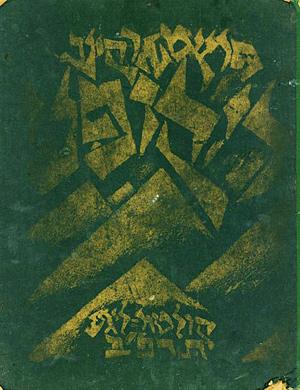 ״די קופע״ (העֲרֵמָה) של פרץ מארקיש. הוצאת קולטור-ליגע, ורשה, 1922.