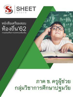 แนวข้อสอบท้องถิ่น อปท 62 ครูผู้ช่วย ปฐมวัย