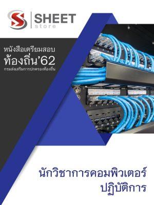 แนวข้อสอบ อปท นักวิชาการคอมพิวเตอร์ปฏิบัติการ สอบท้องถิ่น 2562