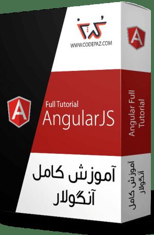 آموزش آنگولار از کدپز