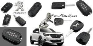 Изготовление ключей Пежо Peugeot