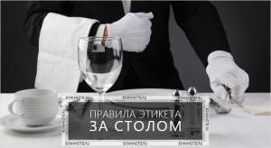 Правила этикета за столом для мужчин (миниатюра)