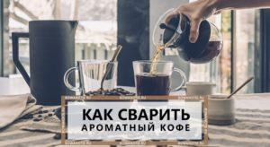 Как сварить ароматный кофе