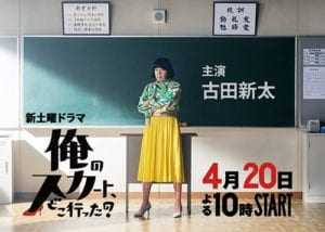 Poster jdrama My Skirt Where Did It Go