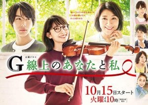 Tentang JDrama You And I On The G String (TBS, 2019)