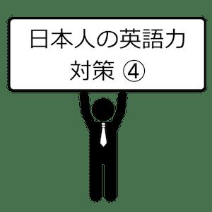日本人の英語力対策-04