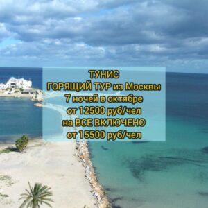 Горящий тур в Тунис в октябре