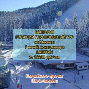 Горнолыжная Болгария