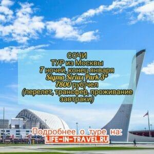 Сочи тур из Москвы