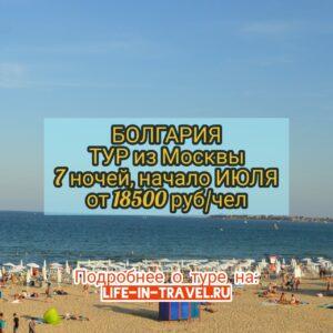 Тур в Болгарию в июле