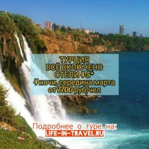 Тур в Турцию на Все включено
