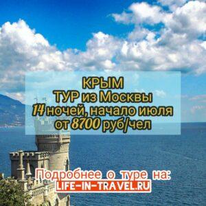 Путевки в Крым в июле