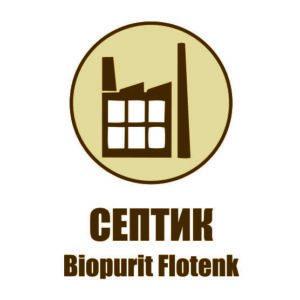 флотенк биопурит септик