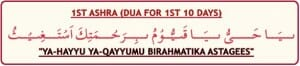 Dua Prescribed For 1st Ramadan Ashra