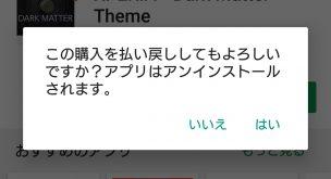 Androidアプリの返金
