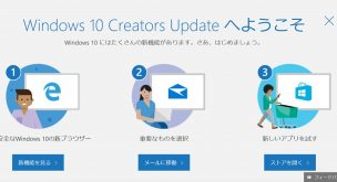 Creators Update(2017.04)