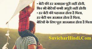 31 बाप बेटी शायरी || Baap Beti Shayari Hindi shayari on father & daughter