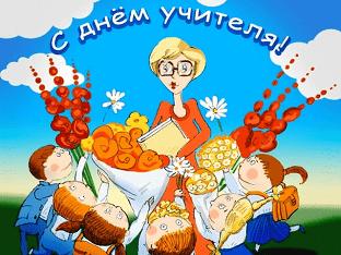Изображение - Поздравление на день учителя 3 класс Trogatelnyie-pozdravleniya-s-Dnem-uchitelya-v-stihah-i-proze