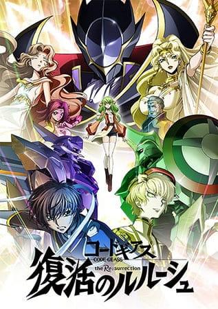 Code Geass: Fukkatsu no Lelouch โค้ดกีอัส การคืนชีพของลูลูช