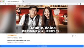 2021年01月23日(土) Double-Voice 昭和歌謡の配信 vol.2 ~無観客ライヴ~