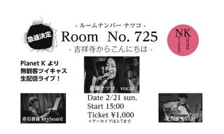 Room No. 725 -ルームナンバー ナツコ- 吉祥寺からこんにちは