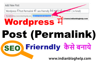 wordpress me post permalink seo frierndly kaise banaye